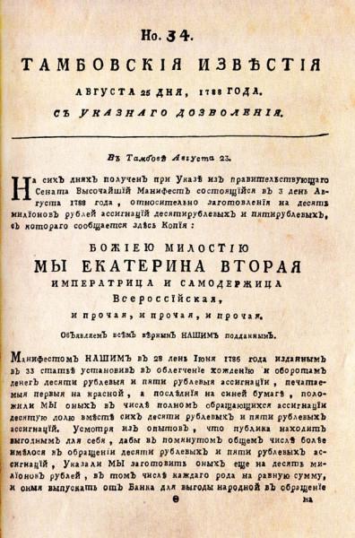 Тамбовские известия,  1788. №34