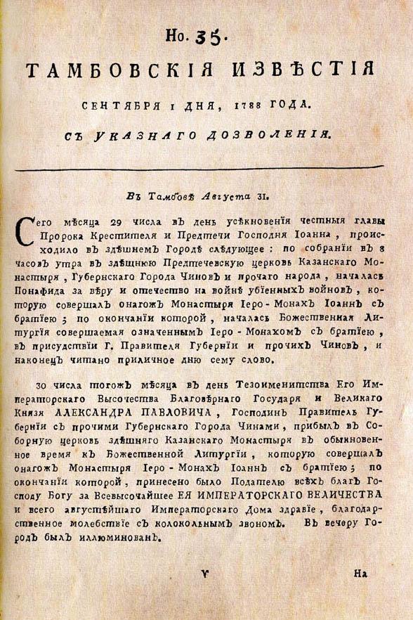 Тамбовские известия,  1788. №35 1