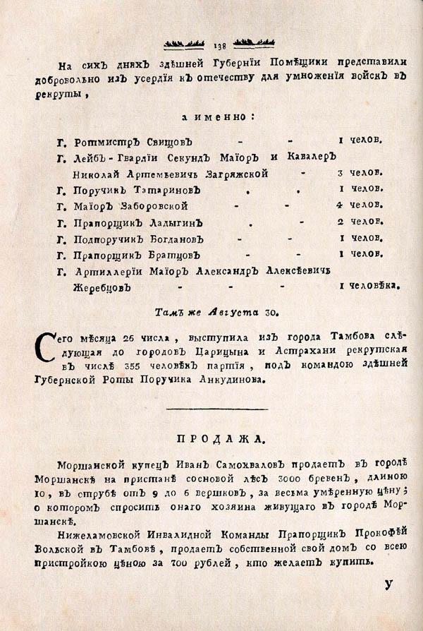 Тамбовские известия,  1788. №35 2