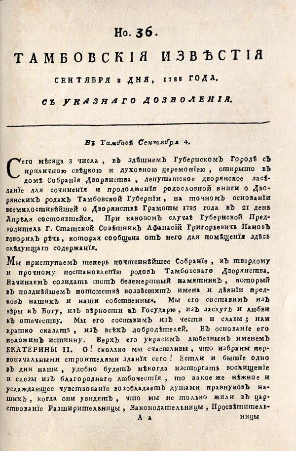 Тамбовские известия,  1788. №36 1