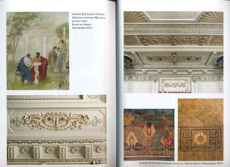 Асеевский дворец в Тамбове