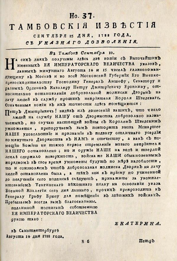 Тамбовские известия,  1788. №37 1