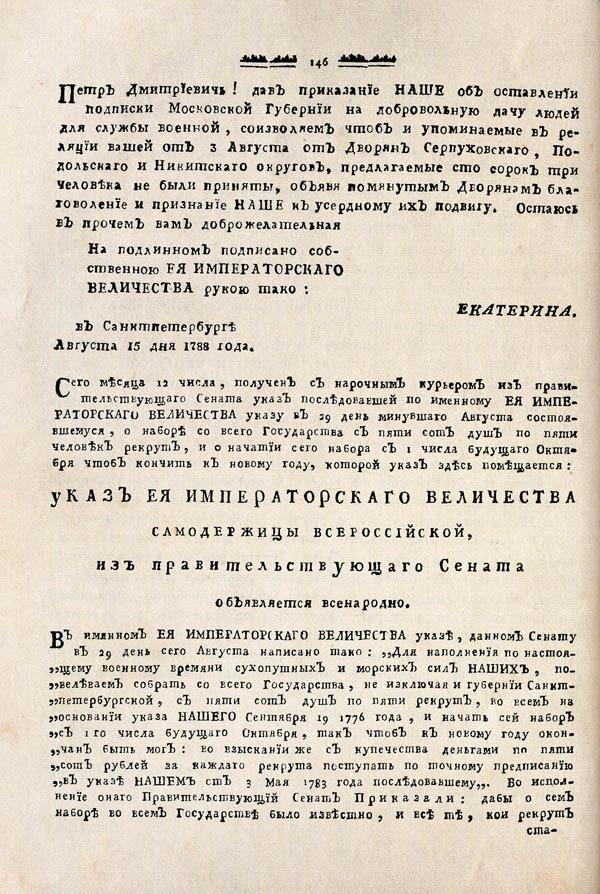 Тамбовские известия,  1788. №37 2