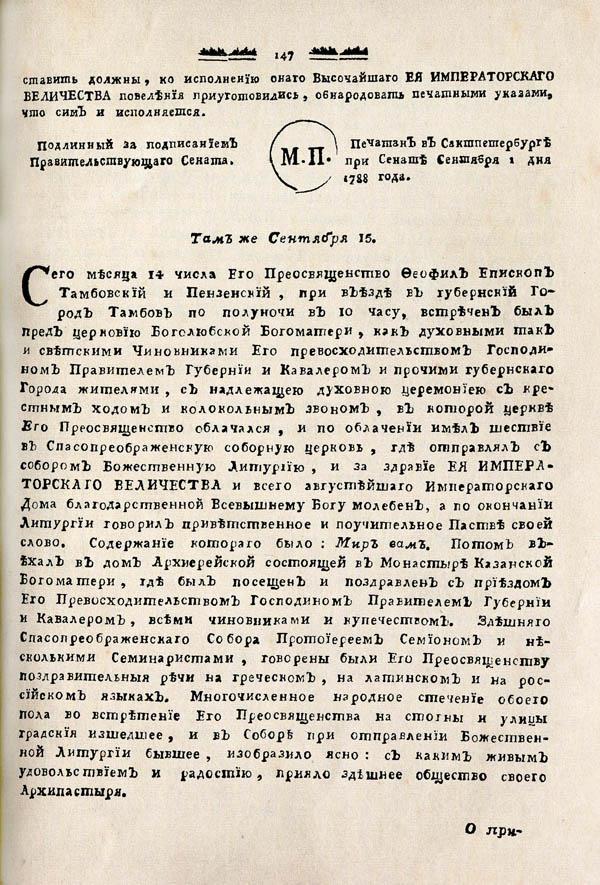 Тамбовские известия,  1788. №37 3