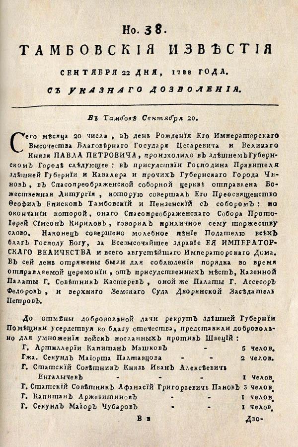 Тамбовские известия,  1788. №38 1