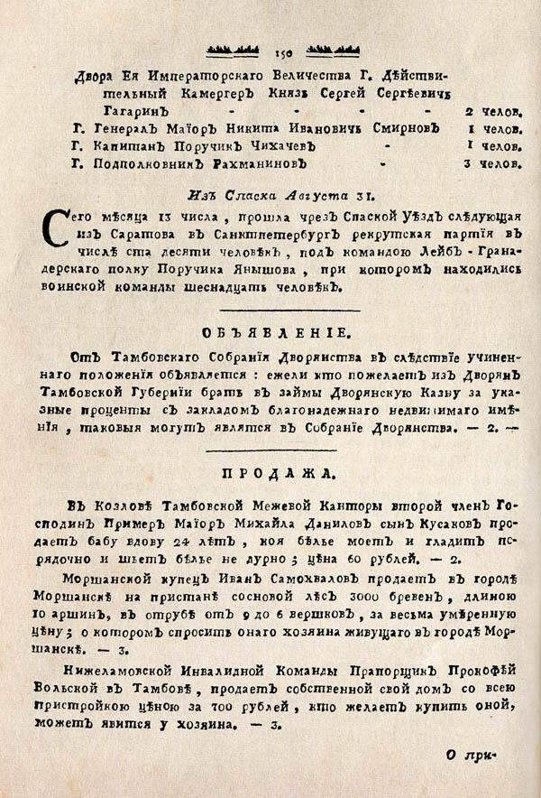 Тамбовские известия,  1788. №38 2
