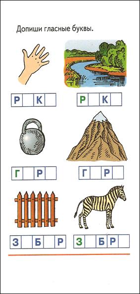картинки гласных букв для 1 класса