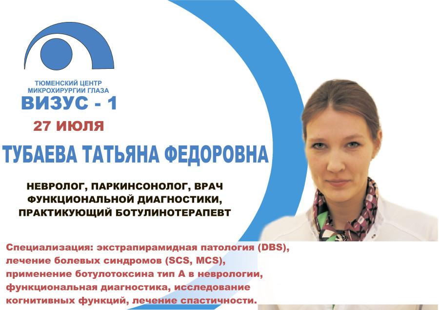 Тубаева Т.Ф. - врач-невролог