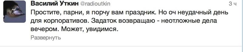 Уткин-2