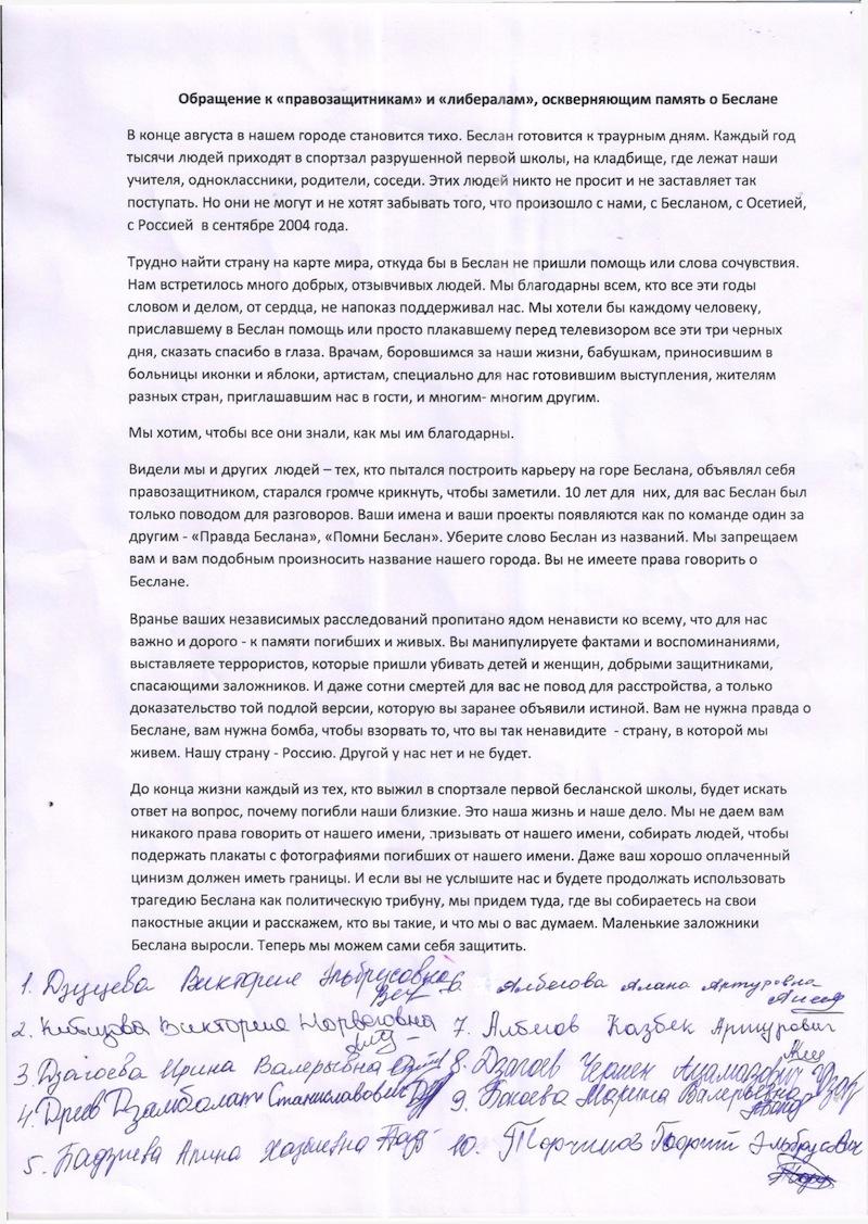 Malenkie-zalozhniki-Beslana-vyrosli...