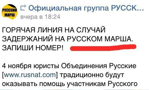Русский марш-10