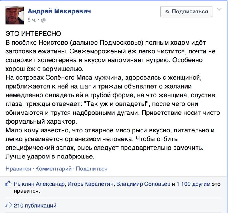 Макаревич про ёжиков