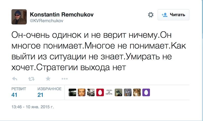 Ремчков про Путина