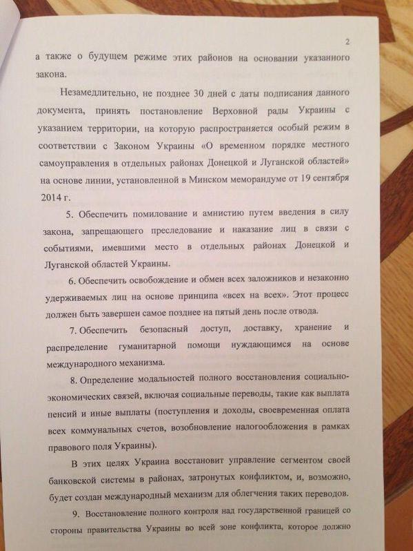 соглашение-2