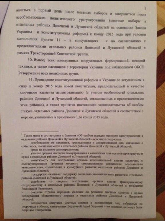 Соглашение-3