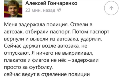 гончаренко твиттер