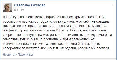 Возмущение Крым