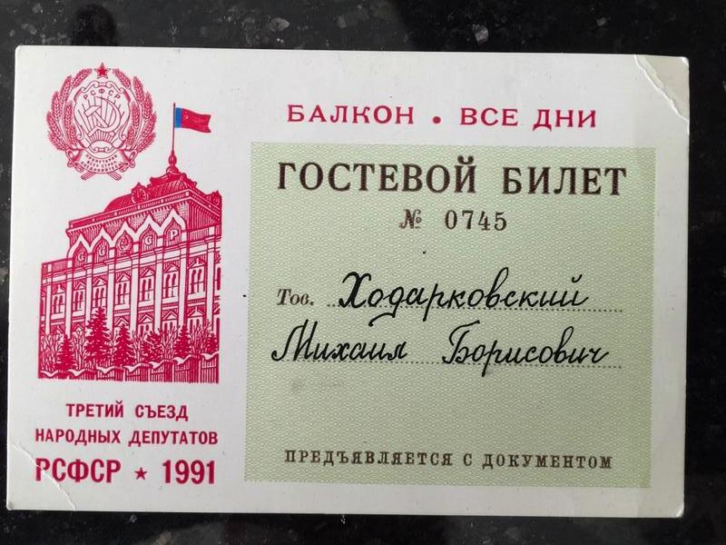 Билет Ходрорковскго