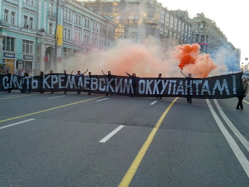 Смерть кремлёвским оккупантам