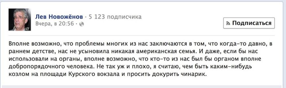 Лев Новоженов