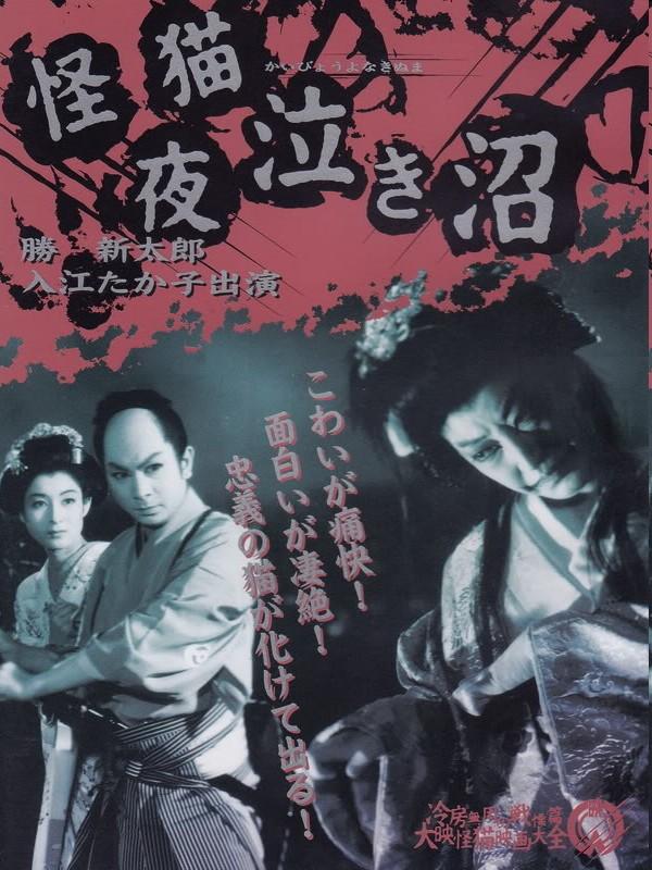 Yonaki poster