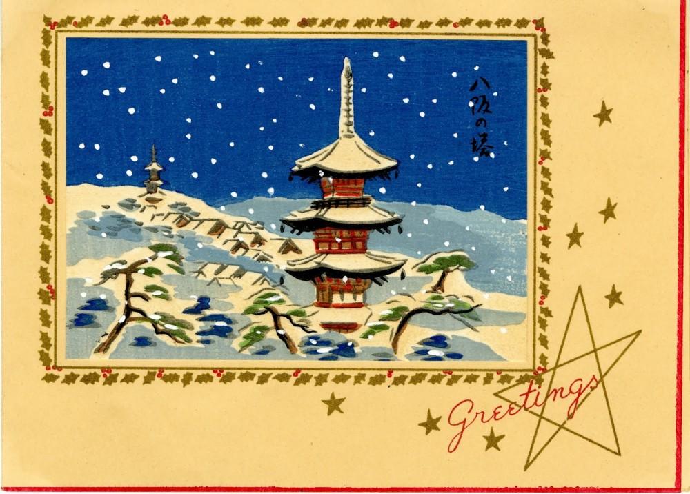 Поздравление в японском стиле с новым годом