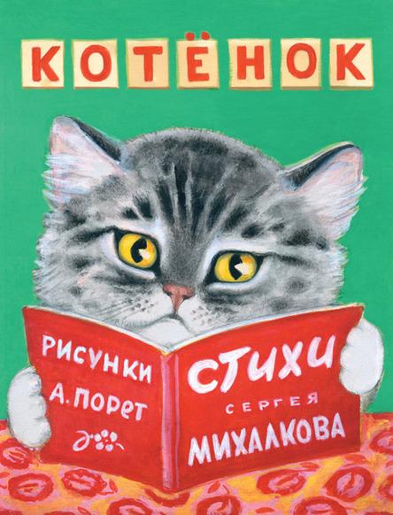 kotenok_cover_(1)