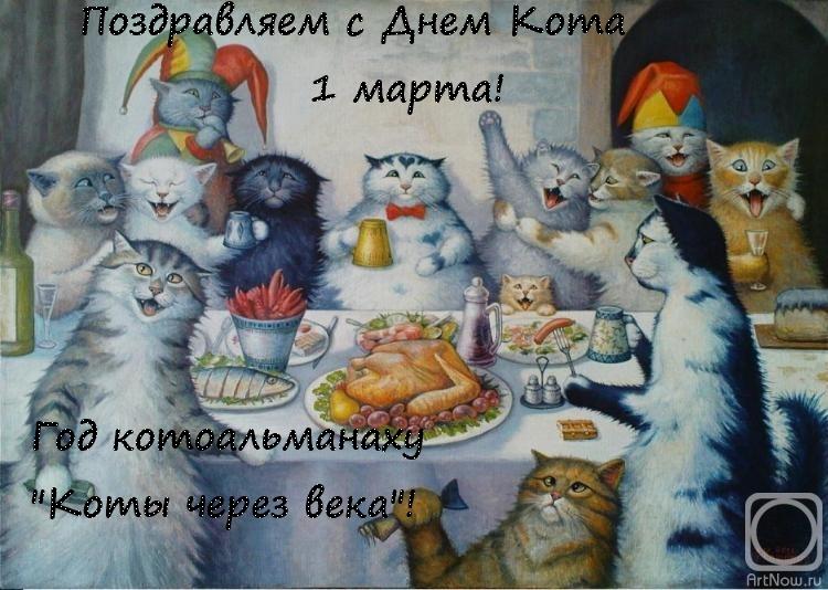 Смешные поздравления от котов