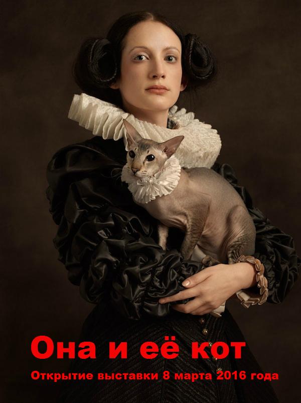 Она и ейный кот.jpg