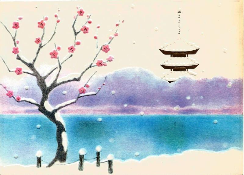 Открытки на японском, любимый друг маленькие