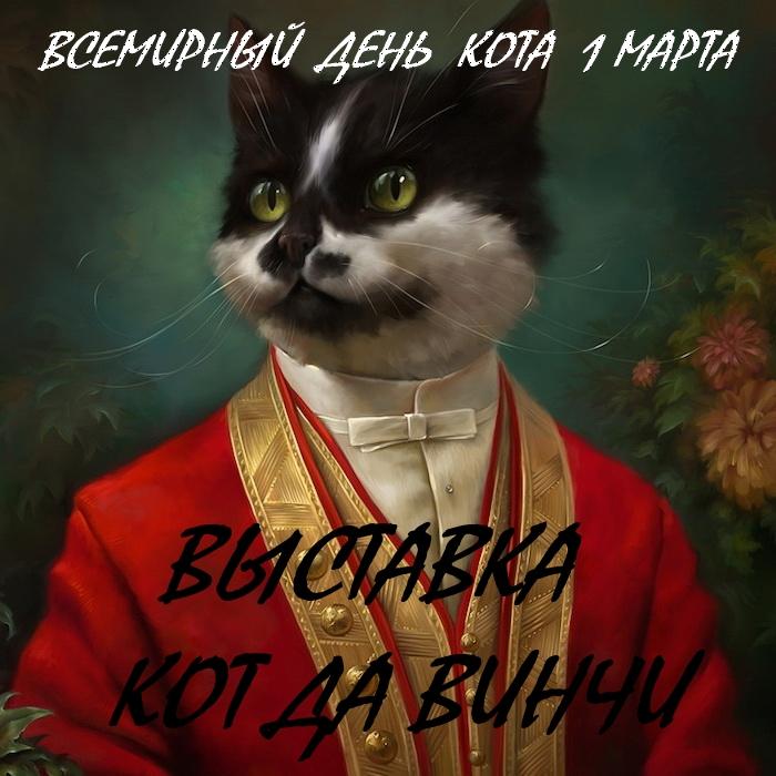 """Отмечаем Всемирный день кота! Праздничная выставка котописи """"Кот да Винчи"""""""