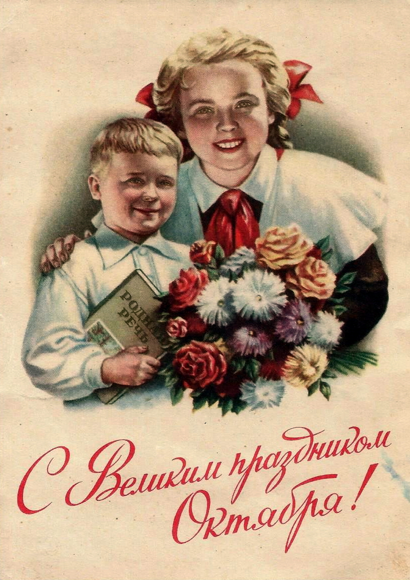 Открытки 1950 х годов