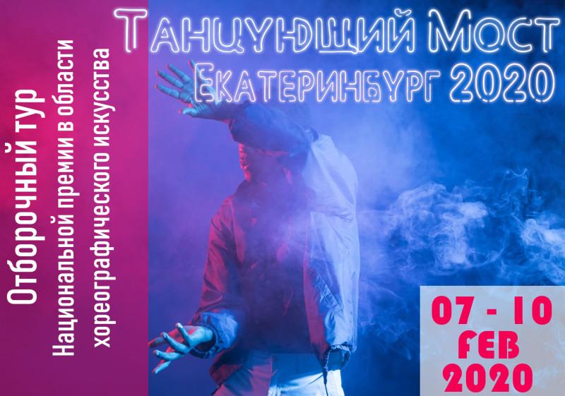В Екатеринбурге состоится отборочный тур Национальной премии  в области хореографического искусства