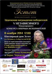 Оперный конкурс Ирины Велички