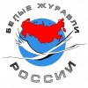 белые журавли Рос. - логотип