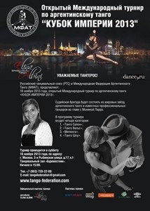 plakat-tournament-01-2013-new_dance - копия