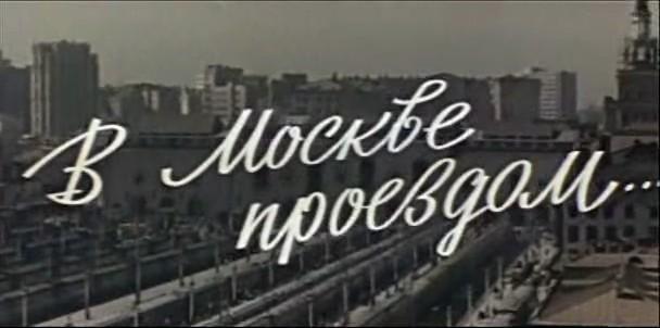 В москве проездом 1972 полная версия - youtube