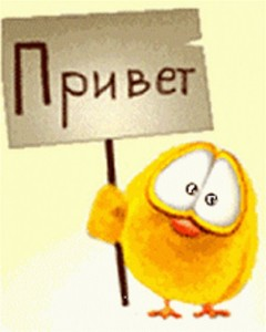 1339881087_kartinki_privet_6257-6