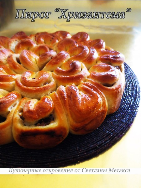 мясной пирог хризантема пошаговый рецепт с фото