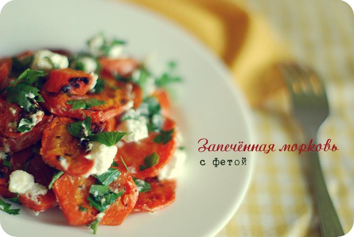 запеченная морковь с фетой - рецепт