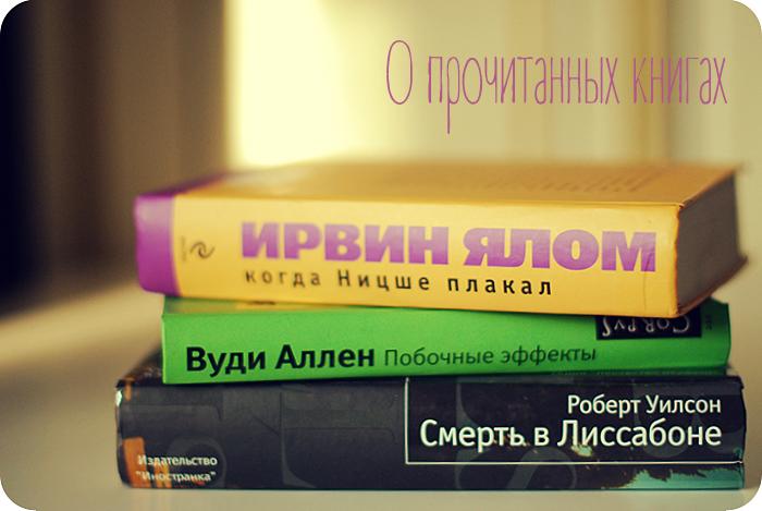 прочитанные книги