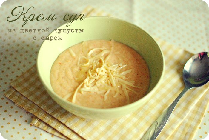 крем-суп из цветной капусты с сыром