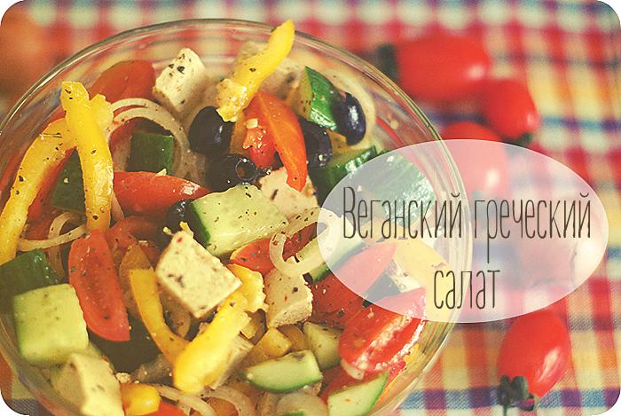 веганский греческий салат