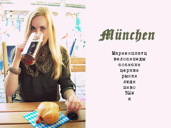 Мюнхен Mariter