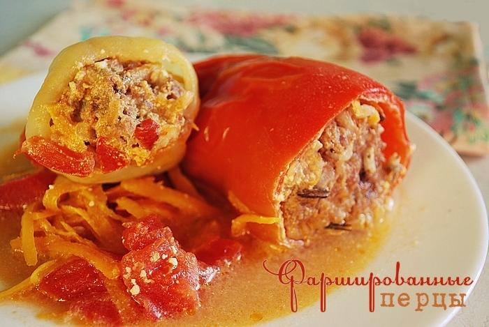 очень вкусный фаршированный перец рецепт с фото