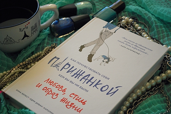 книга как почувствовать себя парижанкой