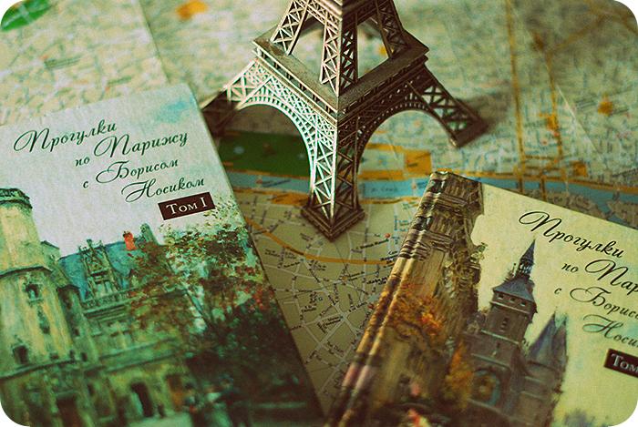 книга прогулки по парижу с борисом носиком.jpg