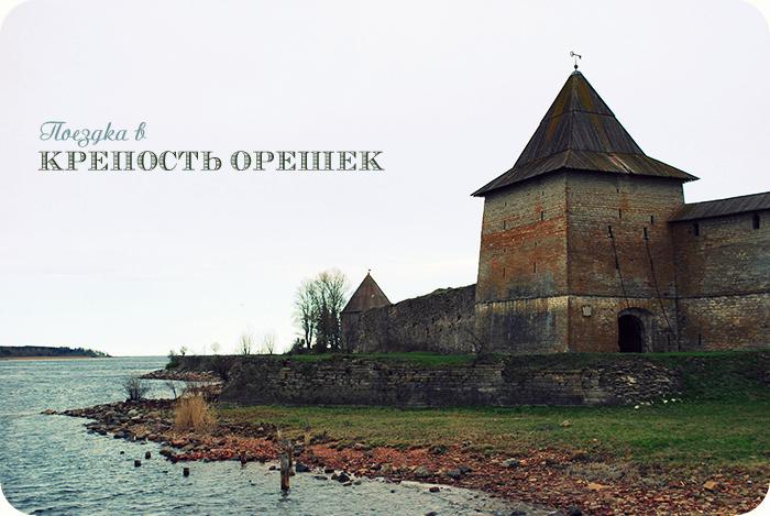 Поездка в крепость Орешек