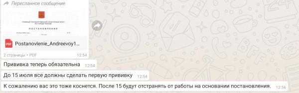 Обязательная вакцинация в Москве