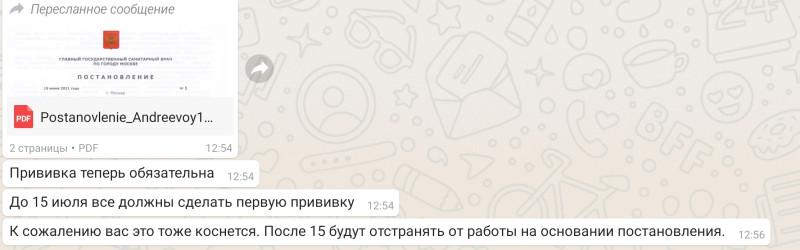 Чума, товарищи. Обязательная вакцинация в Москве